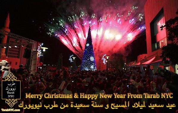 Christmas-tree-in-Beirut-Lebanon