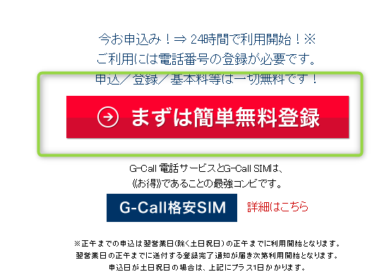 G-Callの登録方法と紹介番号