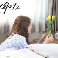 Jiyeon talks to flowers in Dream High 2