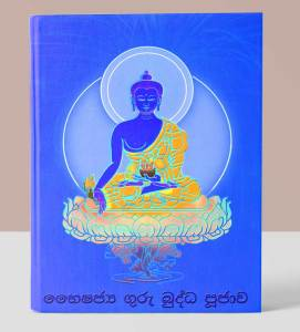 medicine buddha puja in sinhala