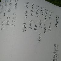 谷川俊太郎の「いるか」