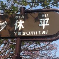 「今日は休平(やすみたい)」秋田県鹿角郡小坂町
