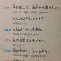 台湾の日本語教科書がやばすぎる
