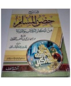HUSNUL MUSLIM (ARABIC)