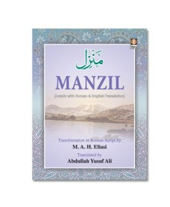 "Manzil (Arabic with Roman and English Translation) Pocket Size (Abdullah Yusuf Ali and M.A.H. Eliasi) 3.25"" x 4.5"""