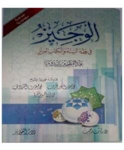 AL WAJEER (FIQL SUNNAH WAL KITAB AL-AZEE)