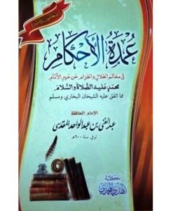 Umdatul Ahkam Arabic Version