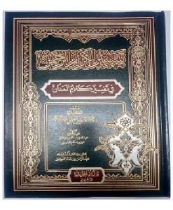 TAYSEER AL-QURAN AL-KAREEM