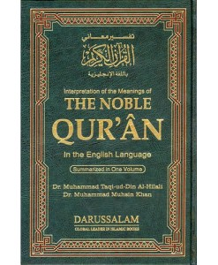 Interpretation of the Meanings of the Noble Qur'an