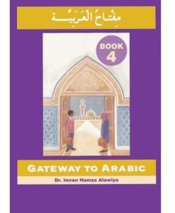 Gateway to Arabic, Book 4 (Arabic)
