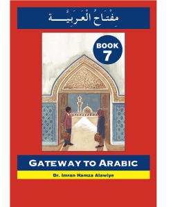 Gateway to Arabic, Book 7 (Arabic)