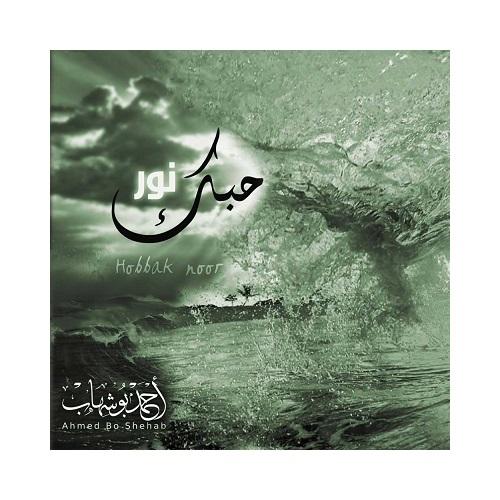 Habbak Noor - Ahmed Bo Shehab