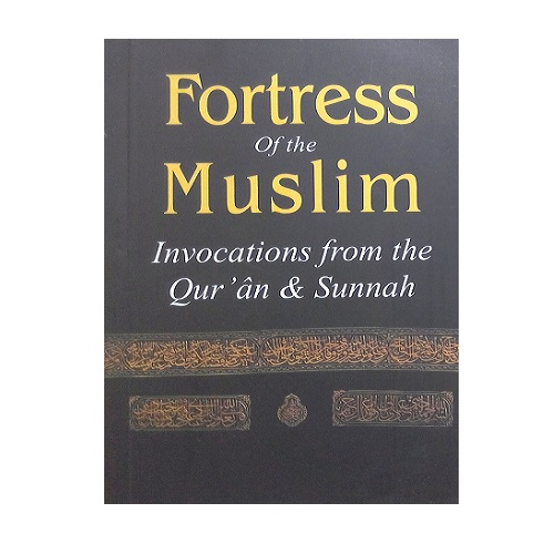fortress of the muslim - Invocations from the Quran and Sunnah 300