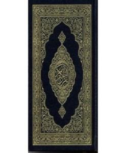 Mushaf Madinah :Pocket size