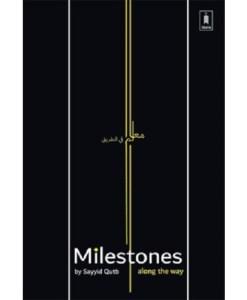 Milestones: Along the Way by Sayyid Qutb