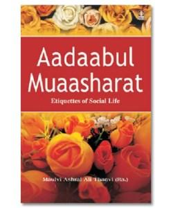 Aadaabul Muaasharat English - Etiquettes of social life