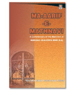 Ma-Aarif-E-Mathnavi - A commentary of the Mathnavi of Maulana Jalaluddin Rumi (Ra) (English)