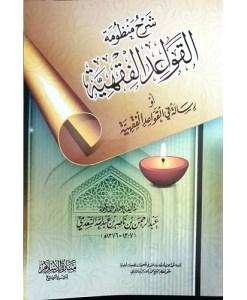 Al-qawaid Al-fiqhiyyah