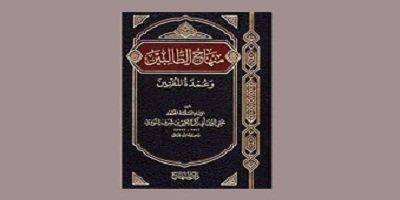 Mengenal Kitab Minhaj al-Thalibin Imam Nawawi