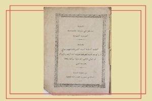 Kitab Tarekat Naqsabandiah-Ahmadiah Karangan Syekh Muhammad Shâlih al-Zawâwî al-Makkî yang Ditulis di Kesultanan Riau (1300 H 1883 M)