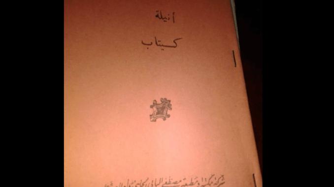 Syekh Muhammad Mahfuzh Termas dan Karyanya tentang Kenabian Khidir