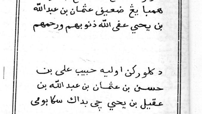 Sayyid Usman Betawi dan Persoalan Alat Rekam Alquran