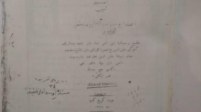 Literasi Syair di Nusantara dalam Kitab Durar al-Bayan Syarh Hidayah al-Ikhwan Karya Syekh Hasan Maksum 1880-1937 M