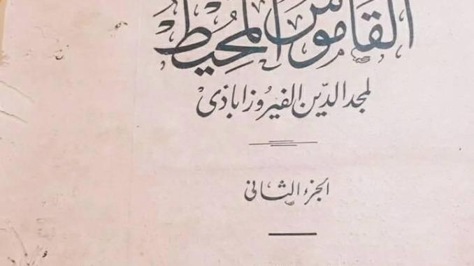 KH. Ishak Tanjung Tanah Kerinci dan kitab al-Qamus al-Muhith