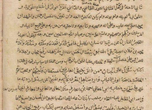 """Raf'u al-Hijâb"""" Kitab Tasawuf yang Ditulis oleh Syaikh Muhammad b. 'Allân al-Shiddîqi al-Makkî (w. 1647) untuk Sultan Abû al-Ma'âlî Ahmad dari Banten (w. 1650)"""