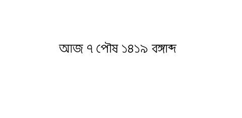 Bangla Date PHP Class