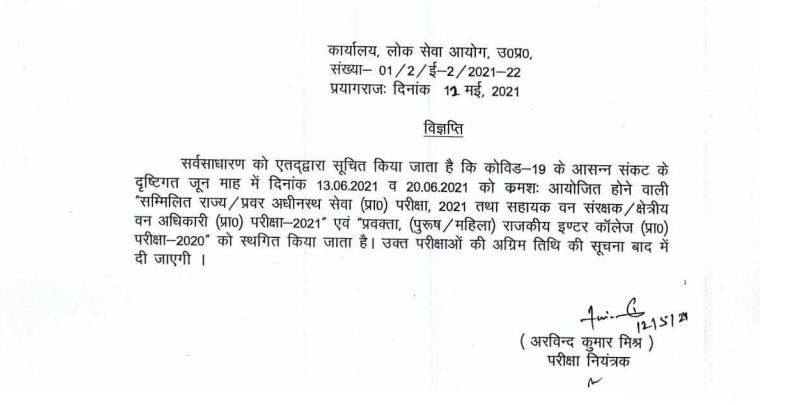 UPPSC Prelims Examination Postponed