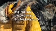 寒さ(冷え)とは?しっかり対策をして、秋・冬を乗り越えよう!