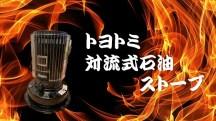 コスパ最強トヨトミ灯油ストーブを紹介(温度変化写真あり)