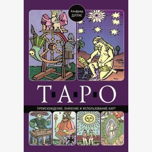 Таро. Происхождение, значение и использование карт