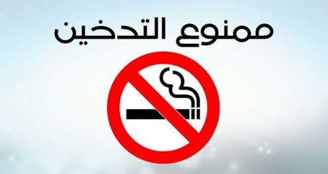 لماذا نكافح التدخين ..؟