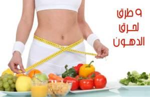 9 طرق لحرق الدهون بسرعة