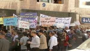 جانب من احتجاجات ضد مناهج التعليم في الأردن