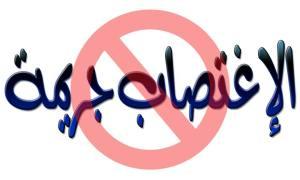 مطالبة دول عربية بوضع حد لإفلات المغتصبين من العقاب بالزواج من ضحاياهم