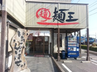 Men Oh Ramen in Tokushima