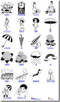 梅雨の塗り絵素材まとめ12