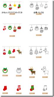 クリスマスイラスト素材まとめ18