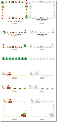 クリスマスイラスト素材まとめ20
