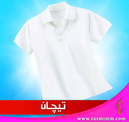 تنظيف الملابس البيضاء وجعلها ناصعة البياض خالية من الإصفرار