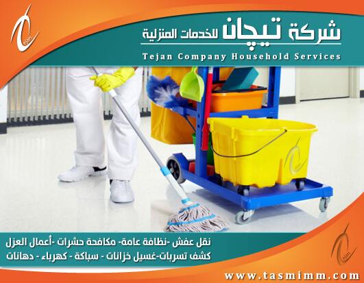 أرقام شركات التنظيف بالمدينة المنورة أفضلهم شركة تيجان للتنظيف بالمدينة المنورة