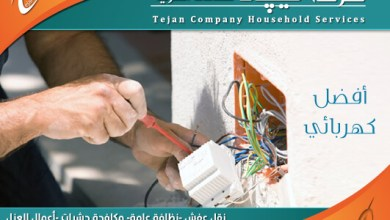 افضل كهربائي بالمدينة المنورة في تأسيس وصيانة كهرباء المنازل وكافة المنشآت