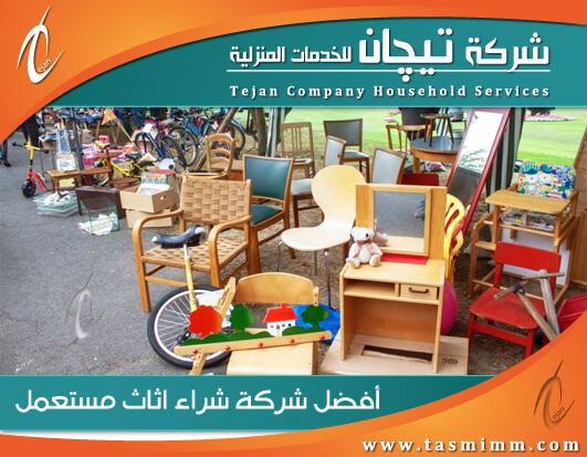 شركة شراء اثاث مستعمل بالمدينة المنورة وافضل محلات الاثاث بالمدينة المنورة