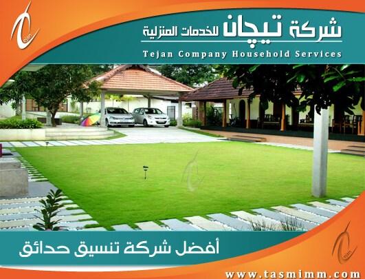 f7024ef3f شركة تنسيق حدائق بجدة (0552103398)& وأفضل منسـق حدائق وتركيب عشب ...