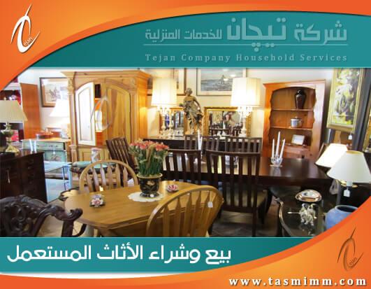 شراء الاثاث المستعمل بجدة حي الصفا وكل أحياء مدينة جده