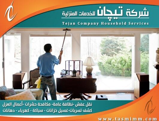 شركات نظافة بالمدينة المنورة كثيرة لكن أفضلهم شركة تيجان لخدمات التنظيف