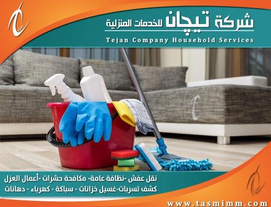 شركة تنظيف شقق بالمدينة المنورة وعروض مذهله